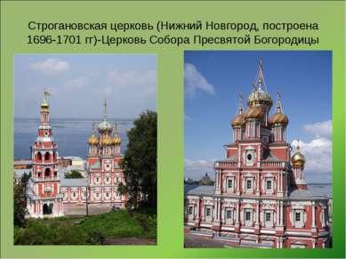 Строгановская церковь (Нижний Новгород, построена 1696-1701 гг)-Церковь Собор...