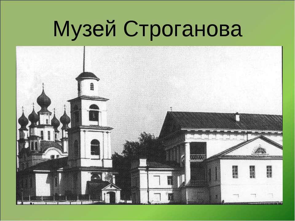Музей Строганова