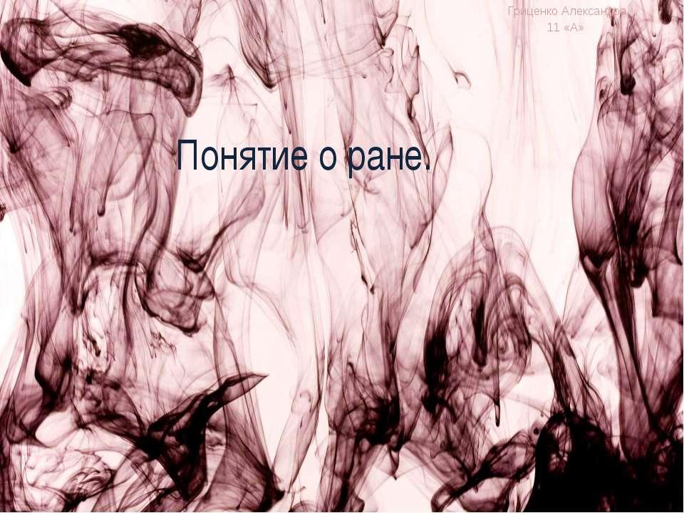 Понятие о ране. Гриценко Александра 11 «А»