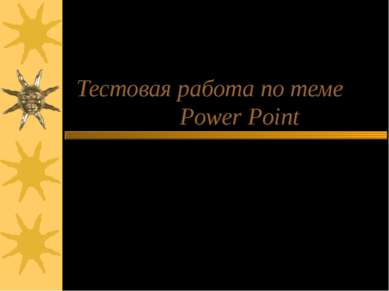 Тестовая работа по теме Power Point Авторы:Нестерова Оля Семыкина Юля