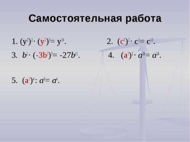 1. (y2)2 ∙ (у2)3= y10. 2. (c5)2 ∙ c3= c13. 3. b2 ∙ (-3b3)3= -27b11. 4. (a3)2 ...