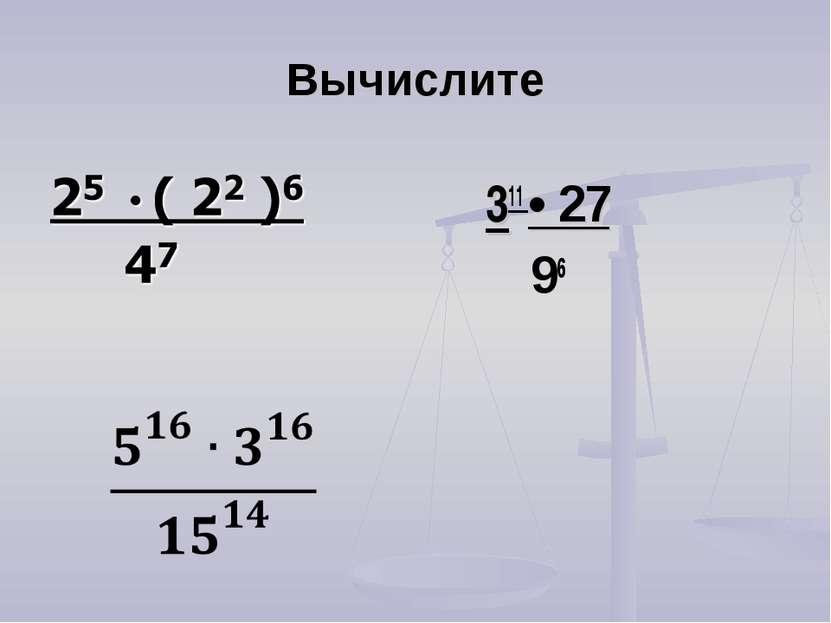 Вычислите 311 • 27 96