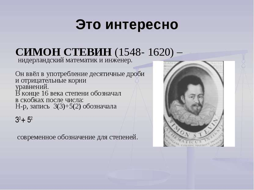 Это интересно СИМОН СТЕВИН (1548- 1620) – нидерландский математик и инженер. ...