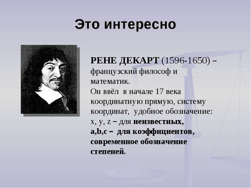 Это интересно , , РЕНЕ ДЕКАРТ (1596-1650) – французский философ и математик. ...