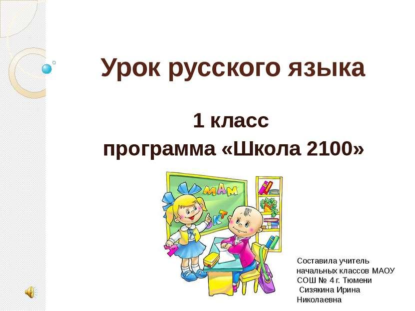 Урок русского языка 1 класс программа «Школа 2100» Составила учитель начальны...