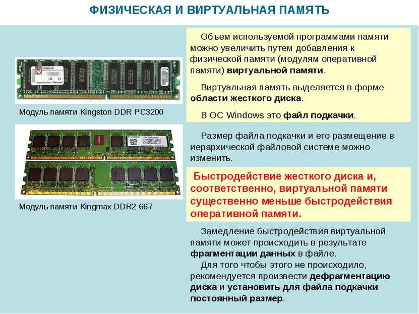 ФИЗИЧЕСКАЯ И ВИРТУАЛЬНАЯ ПАМЯТЬ Модуль памяти Kingmax DDR2-667 Модуль памяти ...