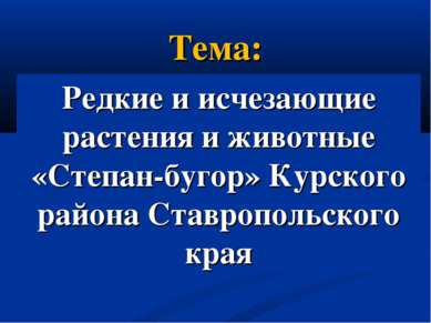 Тема: Редкие и исчезающие растения и животные «Степан-бугор» Курского района ...