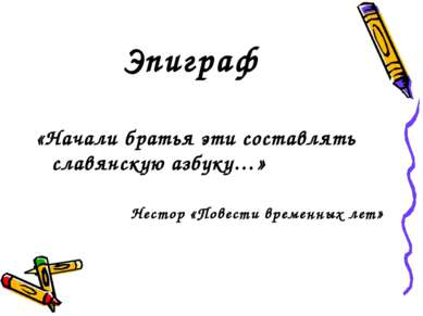 Эпиграф «Начали братья эти составлять славянскую азбуку…» Нестор «Повести вре...