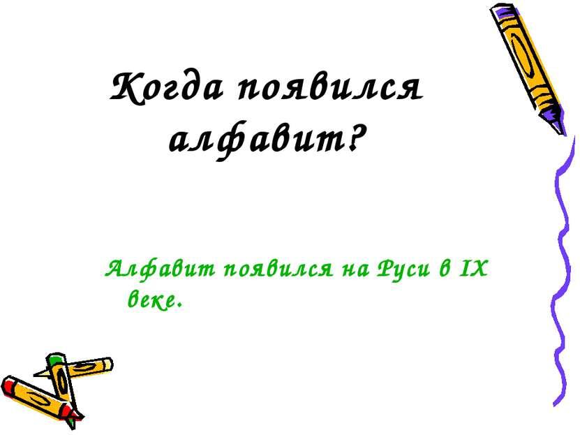 Когда появился алфавит? Алфавит появился на Руси в IX веке.
