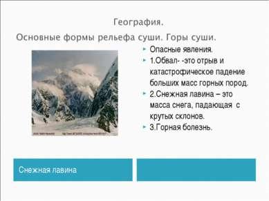Снежная лавина Опасные явления. 1.Обвал- -это отрыв и катастрофическое падени...