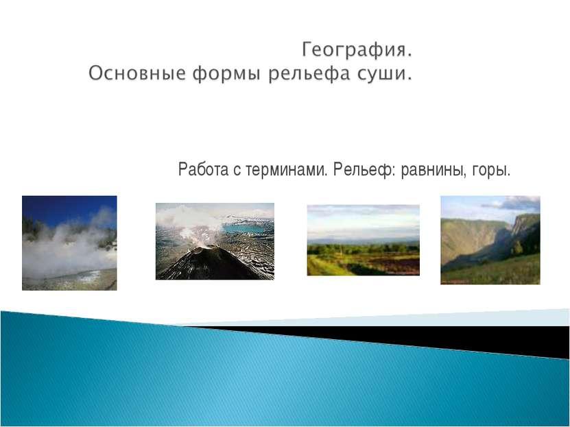 Работа с терминами. Рельеф: равнины, горы.