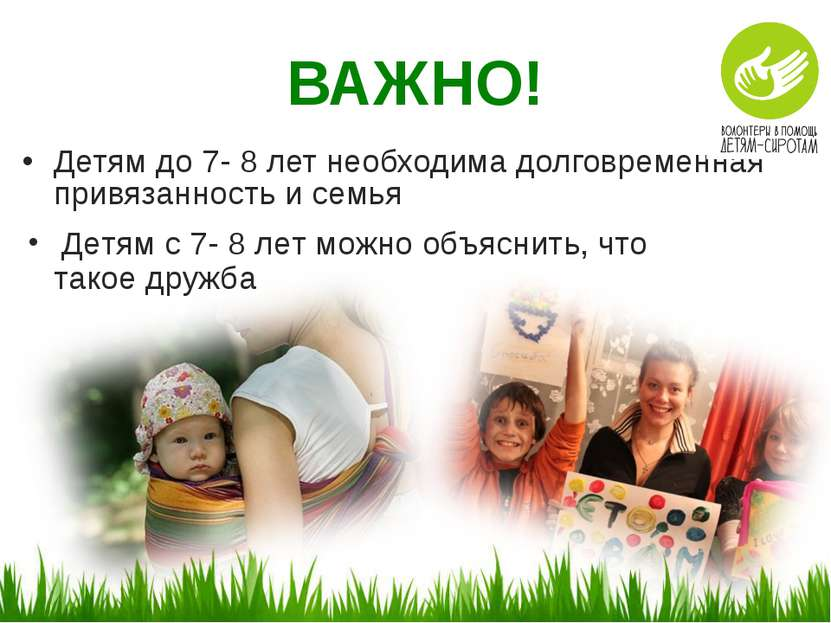 Детям до 7- 8 лет необходима долговременная привязанность и семья ВАЖНО! Детя...