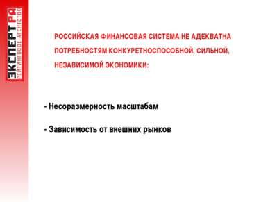 РОССИЙСКАЯ ФИНАНСОВАЯ СИСТЕМА НЕ АДЕКВАТНА ПОТРЕБНОСТЯМ КОНКУРЕТНОСПОСОБНОЙ, ...