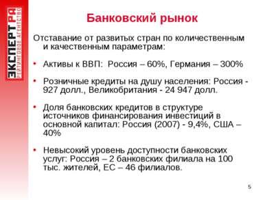 * Банковский рынок Отставание от развитых стран по количественным и качествен...
