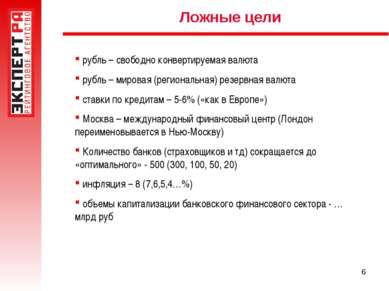 * Ложные цели рубль – свободно конвертируемая валюта рубль – мировая (региона...
