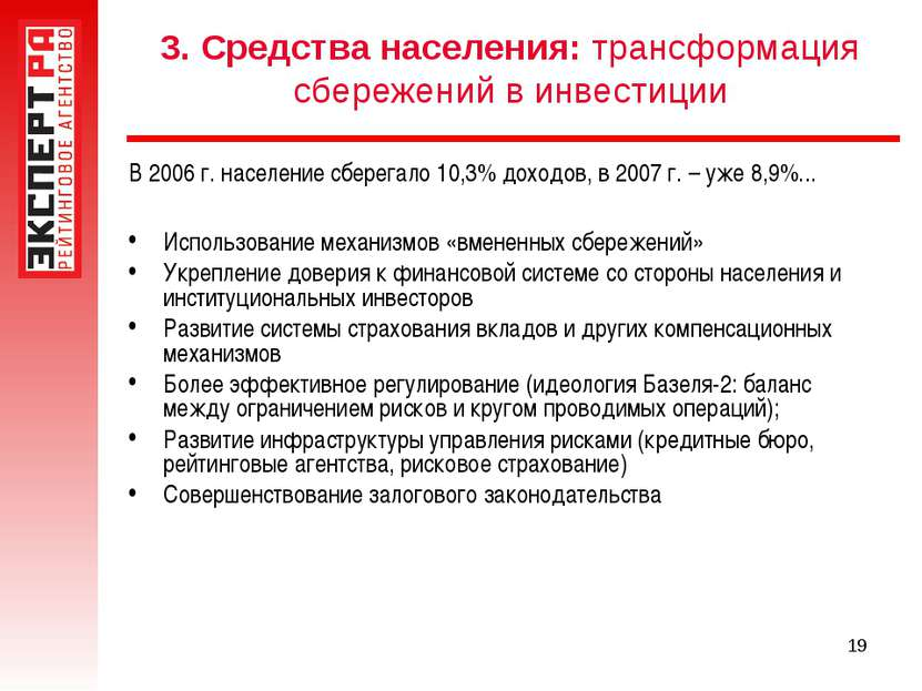* 3. Средства населения: трансформация сбережений в инвестиции В 2006 г. насе...