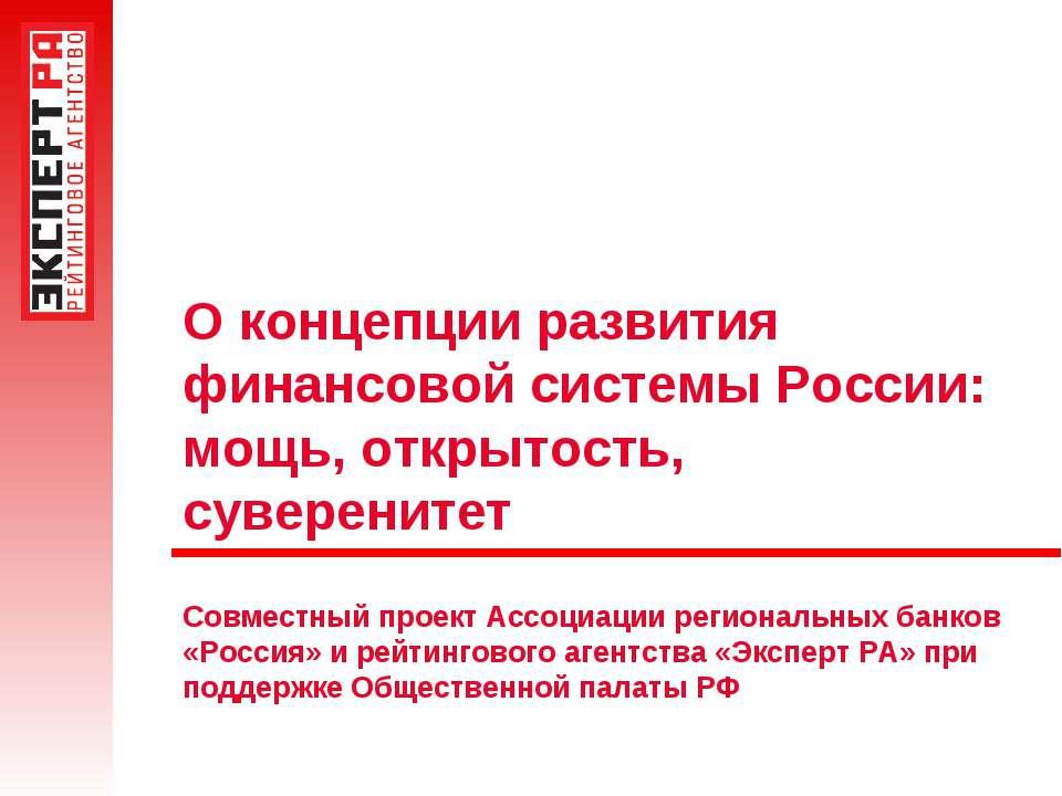О концепции развития финансовой системы России: мощь, открытость, суверенитет...