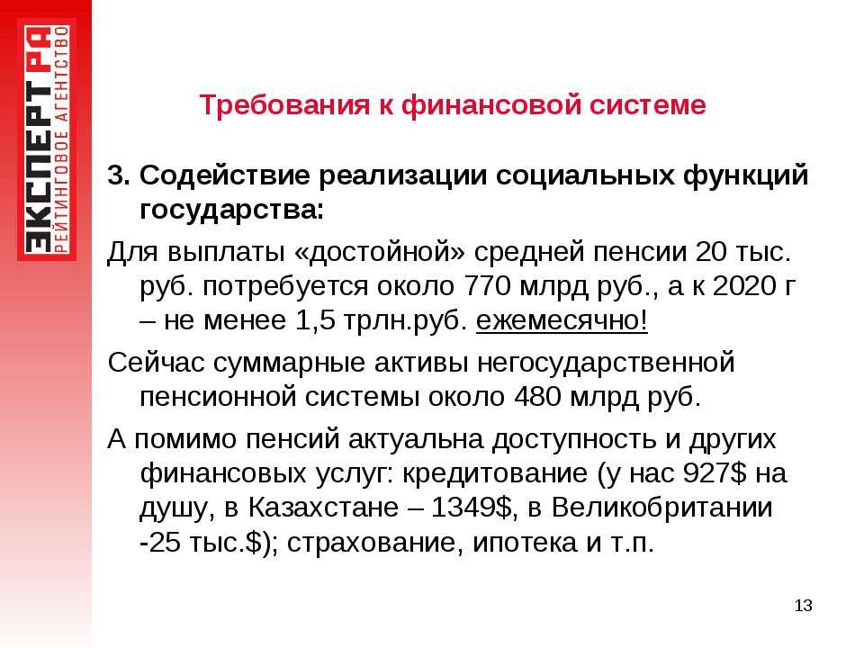 * Требования к финансовой системе 3. Содействие реализации социальных функций...