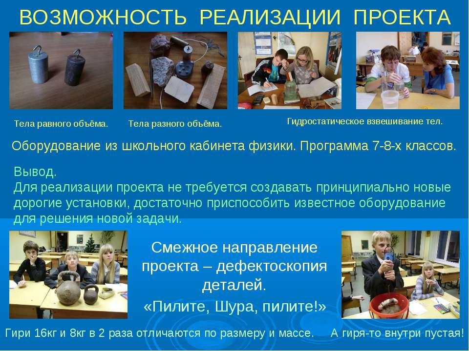 ВОЗМОЖНОСТЬ РЕАЛИЗАЦИИ ПРОЕКТА Оборудование из школьного кабинета физики. Про...