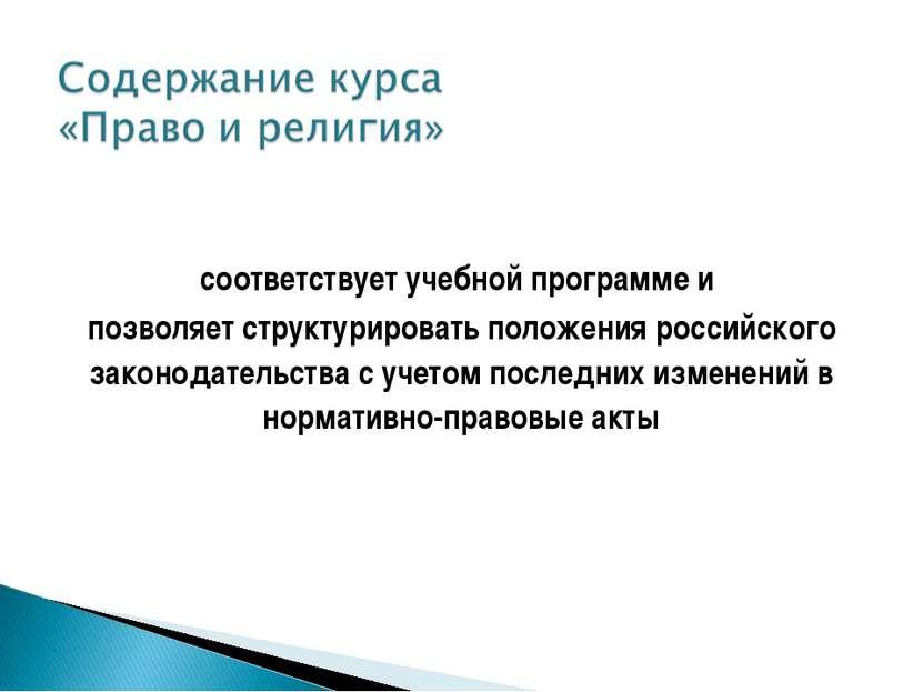 соответствует учебной программе и позволяет структурировать положения российс...