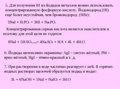 5. Для получения HI из йодидов металлов можно использовать концентрированную ...