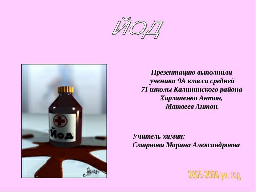Презентацию выполнили ученики 9А класса средней 71 школы Калининского района ...