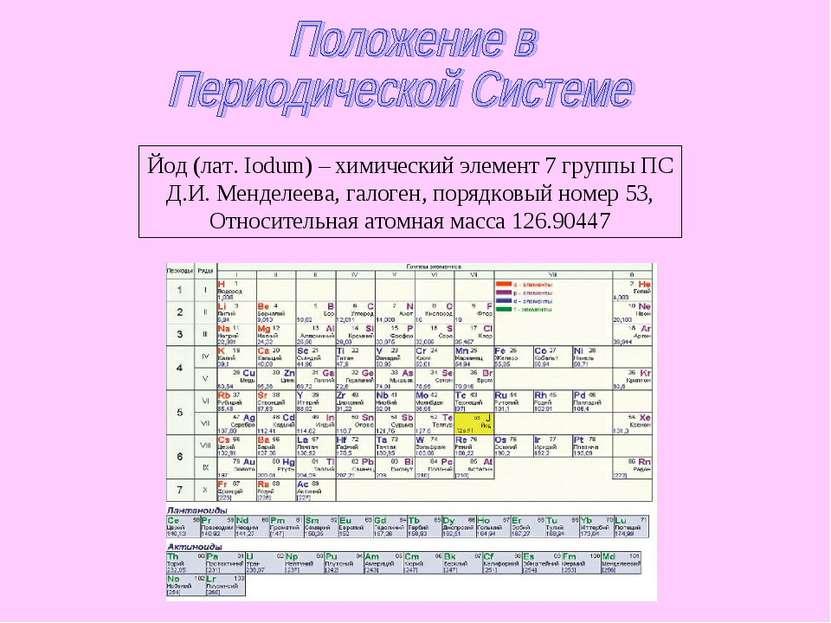 Йод (лат. Iodum) – химический элемент 7 группы ПС Д.И. Менделеева, галоген, п...
