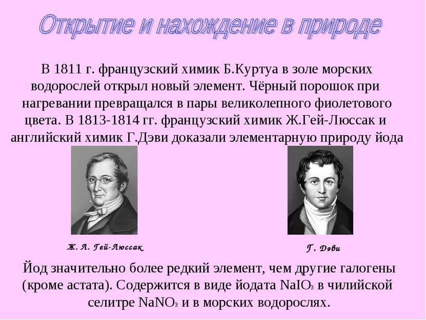 В 1811 г. французский химик Б.Куртуа в золе морских водорослей открыл новый э...
