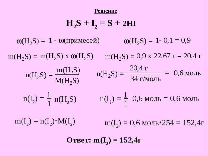 Решение H2S + I2 = S + 2HI n(I2) = 1 1 _ n(H2S) n(I2) = 1 1 _ 0,6 моль = 0,6 ...