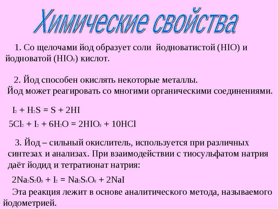 1. Со щелочами йод образует соли йодноватистой (HIO) и йодноватой (HIO3) кисл...