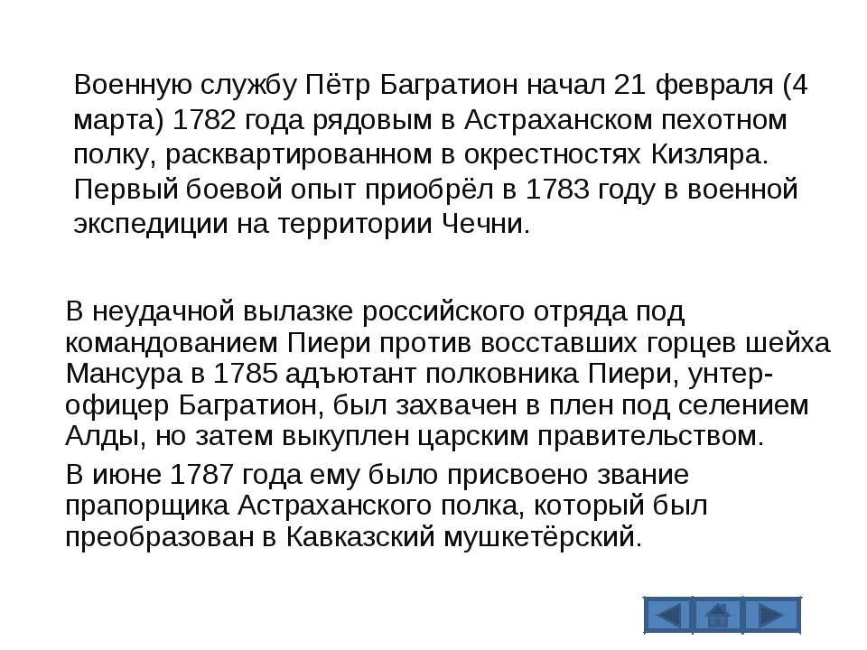 В неудачной вылазке российского отряда под командованием Пиери против восстав...