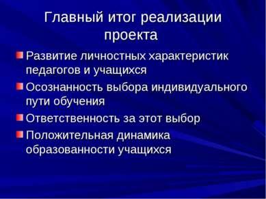 Главный итог реализации проекта Развитие личностных характеристик педагогов и...