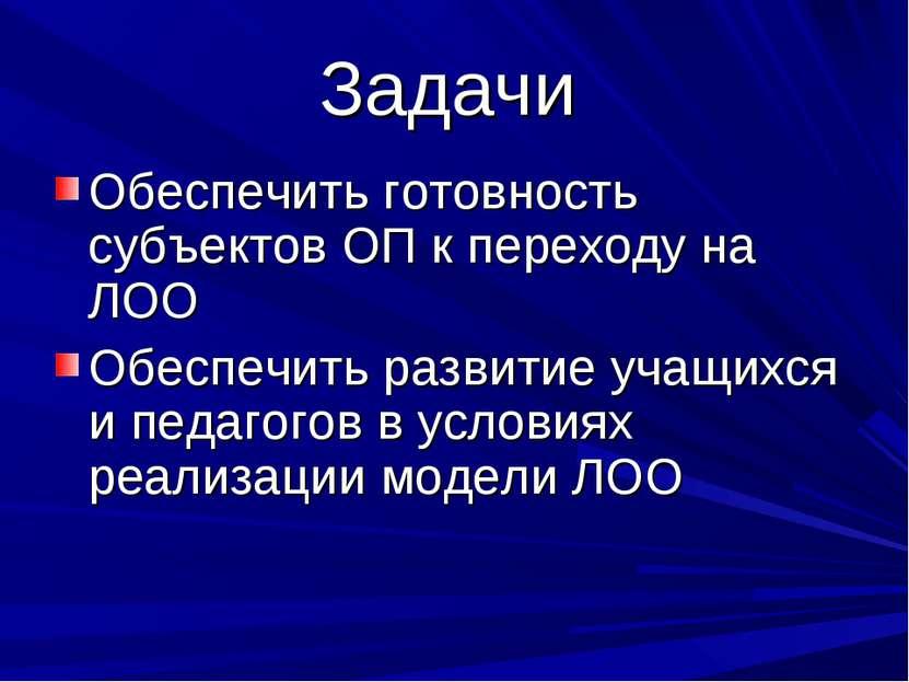 Задачи Обеспечить готовность субъектов ОП к переходу на ЛОО Обеспечить развит...