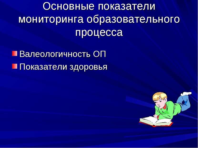 Основные показатели мониторинга образовательного процесса Валеологичность ОП ...