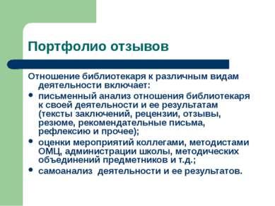 Портфолио отзывов Отношение библиотекаря к различным видам деятельности включ...