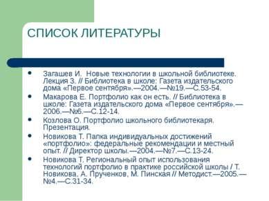 СПИСОК ЛИТЕРАТУРЫ Загашев И. Новые технологии в школьной библиотеке. Лекция 3...