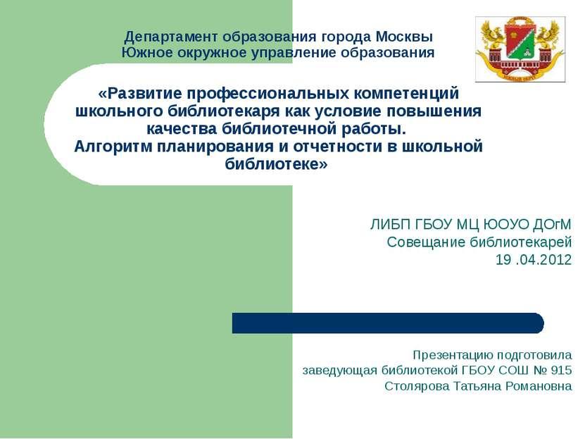 Департамент образования города Москвы Южное окружное управление образования «...