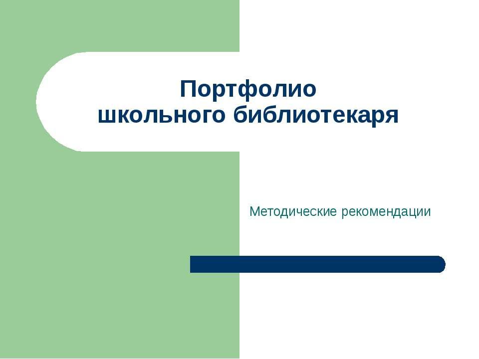Портфолио школьного библиотекаря Методические рекомендации