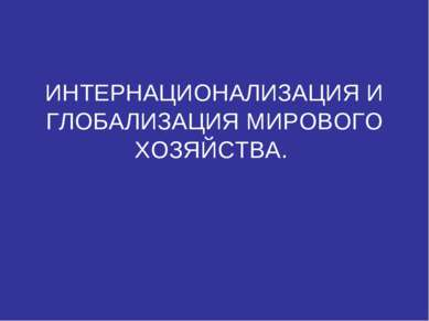 ИНТЕРНАЦИОНАЛИЗАЦИЯ И ГЛОБАЛИЗАЦИЯ МИРОВОГО ХОЗЯЙСТВА.