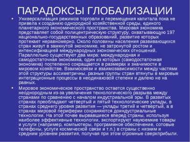 ПАРАДОКСЫ ГЛОБАЛИЗАЦИИ Универсализация режимов торговли и перемещения капитал...