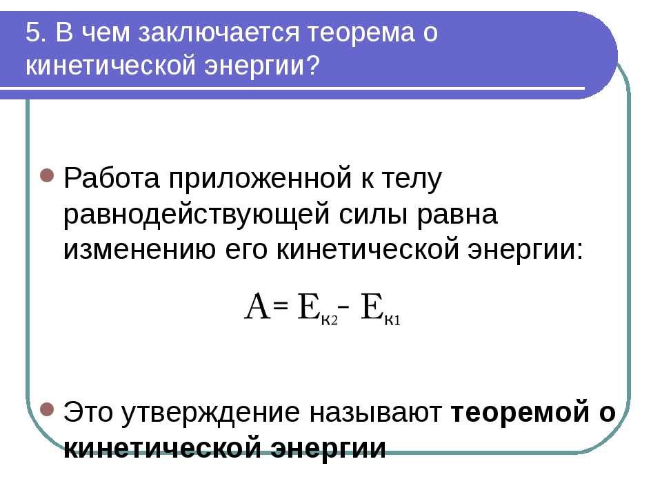 5. В чем заключается теорема о кинетической энергии? Работа приложенной к тел...