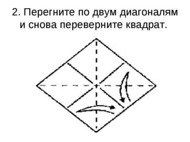 2. Перегните по двум диагоналям и снова переверните квадрат.
