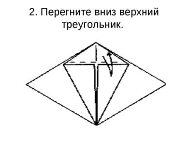2. Перегните вниз верхний треугольник.