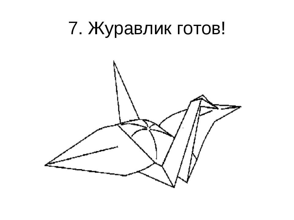 Журавль оригами презентация