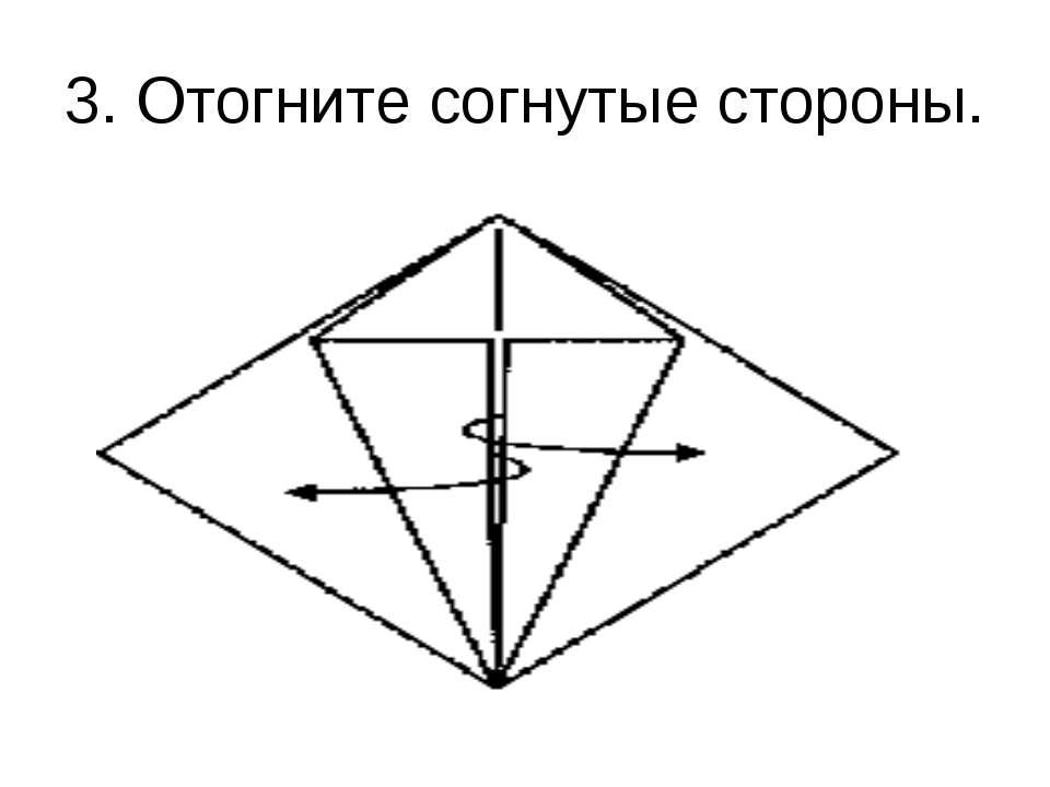 3. Отогните согнутые стороны.
