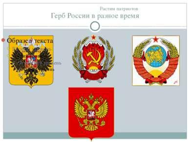 Растим патриотов Герб России в разное время