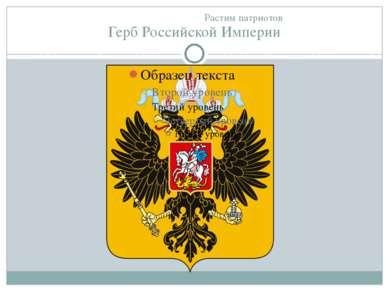Растим патриотов Герб Российской Империи