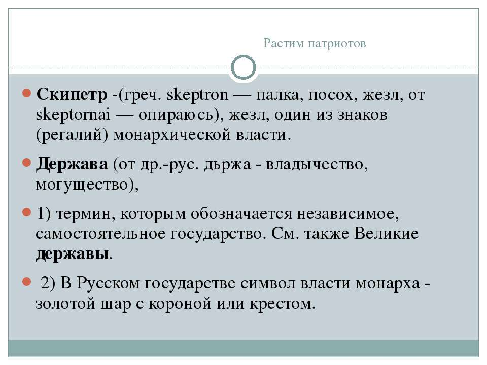 Растим патриотов Скипетр -(греч. skeptron — палка, посох, жезл, от skeptornai...