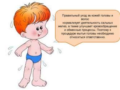 Правильный уход за кожей головы и волос нормализует деятельность сальных желе...