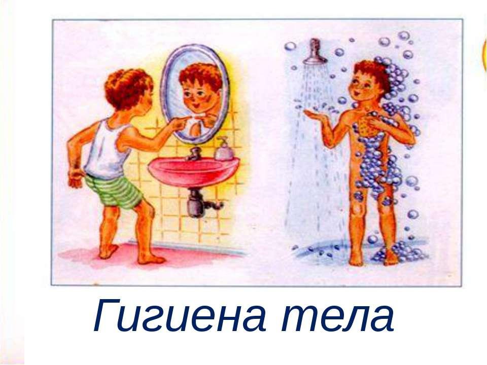 Гигиена тела
